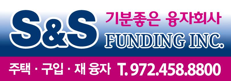 s&s 펀딩